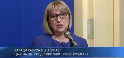 """Заради казуса с """"Наглите"""" Цачева ще предложи законови промени"""