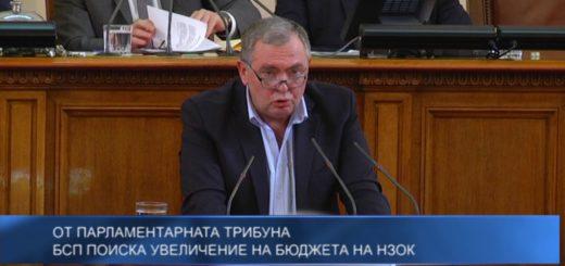 Oт парламентарната трибуна, БСП поиска увеличение на бюджета на НЗОК
