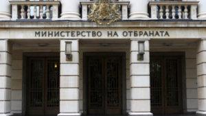 Министерство-на-отбраната-Cropped