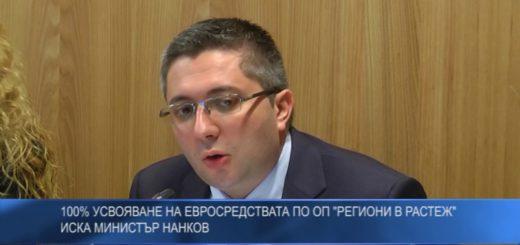 """100% усвояване на евросредствата по ОП """"Региони в растеж"""" иска министър Нанков"""