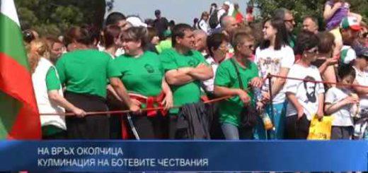 Кулминация на Ботевите чествания на връх Околчица