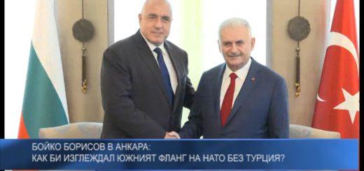 Бойко Борисов в Анкара: Как би изглеждал южният фланг на НАТО без Турция?