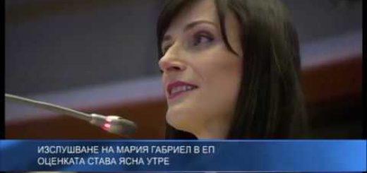 Изслушване на Мария Габриел в ЕП – оценката става ясна утре