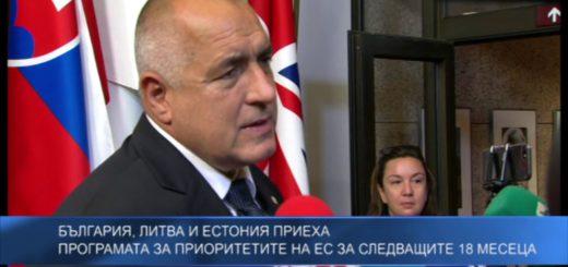 България, Литва и Естония приеха програмата за приоритетите на ЕС за следващите 18 месеца