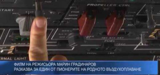 Филм на режисьора Марин Градинаров разказва за един от пионерите на родното въздухоплаване
