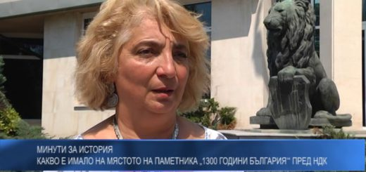"""Минути за история – какво е имало на мястото на паметника """"1300 години България'"""" пред НДК"""