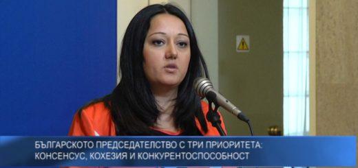 Българското председателство с три приоритета: Консенсус, Кохезия и Конкурентоспособност