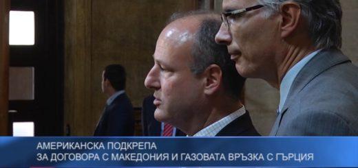 Американска подкрепа за договора с Македония и газовата връзка с Гърция