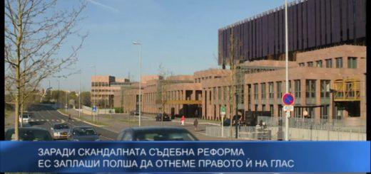 ЕС заплаши Полша да отнеме правото ѝ на глас заради скандалната съдебна реформа