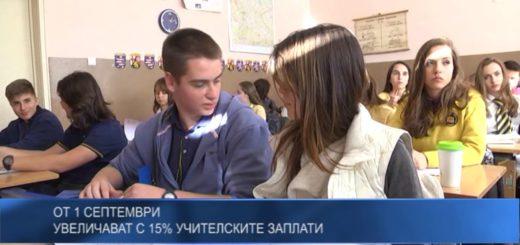 От 1 септември увеличават с 15% учителските заплати