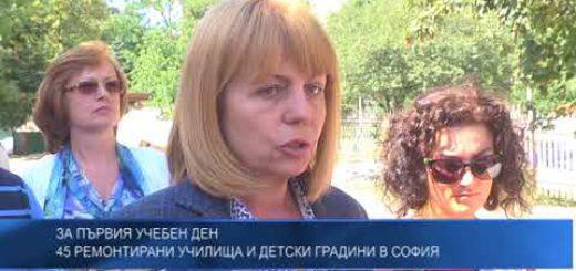 За първия учебен ден – 45 ремонтирани училища и детски градини в София