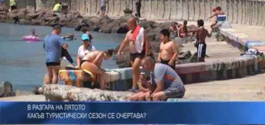 В разгара на лятото – какъв туристически сезон се очертава?