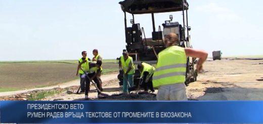 Президентско вето – Румен Радев връща текстове от промените в екозакона