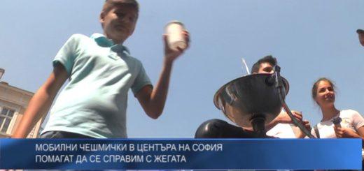 Мобилни чешмички в центъра на София помагат да се справим с жегата