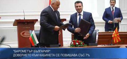"""""""Барометър България"""": Доверието към Кабинета се повишава със 7%"""