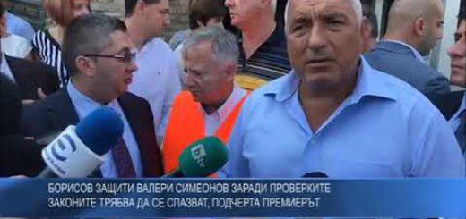 Борисов защити Валери Симеонов заради проверките – законите трябва да се спазват, подчерта премиерът