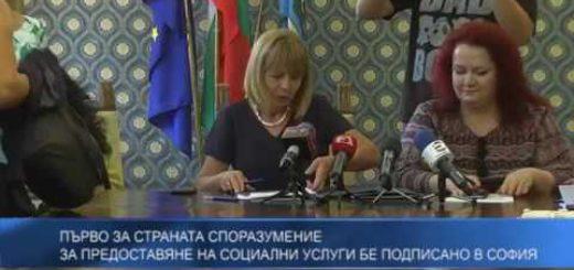 Първо за страната споразумение за предоставяне на социални услуги бе подписано в София