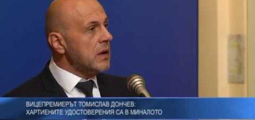 Вицепремиерът Томислав Дончев: Хартиените удостоверения са в миналото