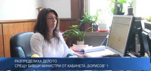 """Разпределиха делото срещу бивши министри от кабинета """"Борисов"""" 1"""