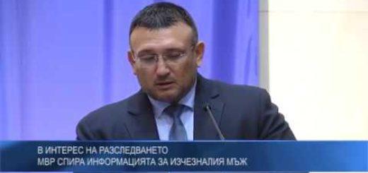 В интерес на разследването МВР спира информацията за изчезналия мъж