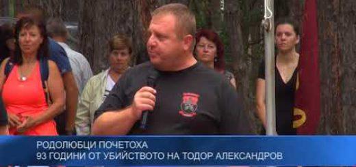 Родолюбци почетоха 93 години от убийството на Тодор Александров