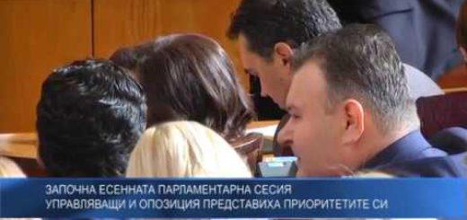 Започна есенната парламентарна сесия – управляващи и опозиция представиха приоритетите си