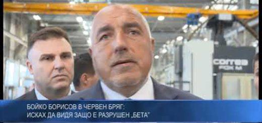 """Бойко Борисов в Червен бряг: Исках да видя защо е разрушен """"Бета"""""""