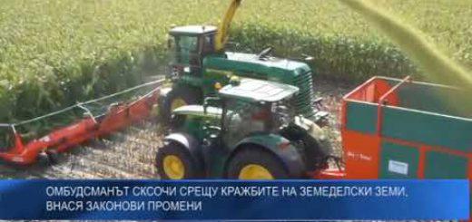 Омбудсманът сксочи срещу кражбите на земеделски земи, внася законови промени