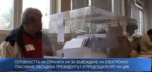 Готовността на страната ни за въвеждане на електронно гласуване обсъдиха президентът и председателят на ЦИК