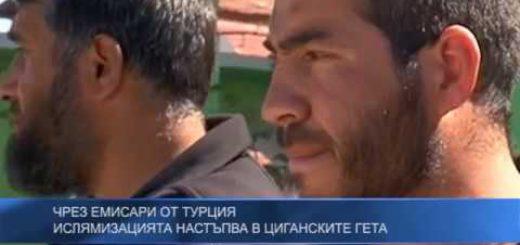 Чрез емисари от Турция ислямизацията настъпва в циганските гета