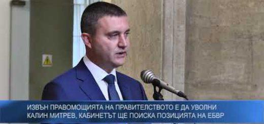 Извън правомощията на правителството е да уволни Калин Митрев, кабинета ще изиска позицията на ЕБВР