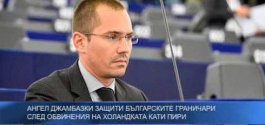 Ангел Джамбазки защити българските граничари след обвинения на холандски евродепутат