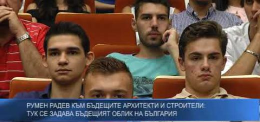 Румен Радев към бъдещите архитекти и строители: Тук се задава бъдещият облик на България