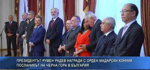 Президентът Румен Радев награди с орден Мадарски конник посланикът на Черна гора в България