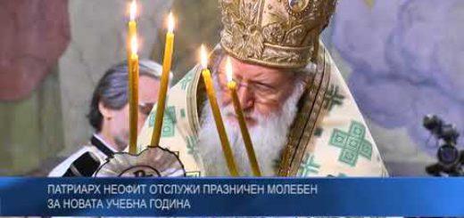 Патриарх Неофит отслужи празничен молебен за новата учебна година