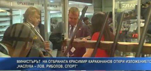 """Министър Каракачанов откри изложението """"Наслука – лов, риболов, спорт"""""""