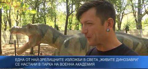 """Една от най-зрелищните изложби в света """"Живите динозаври"""" се настани в парка на Военна академия"""