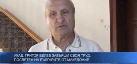Историкът – академик Григор Велев завърши своя труд, посветен на българите от Македония