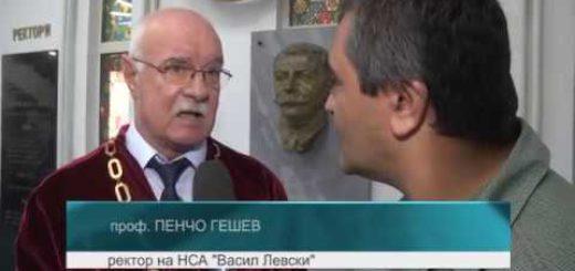 """НСА """"Васил Левски"""" откри учебната година"""