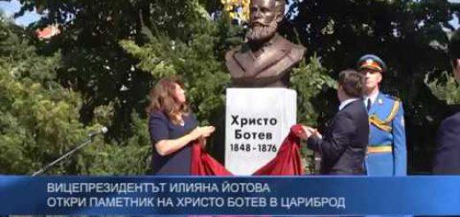 Вицепрезидентът Илияна Йотова откри паметник на Христо Ботев в Цариброд