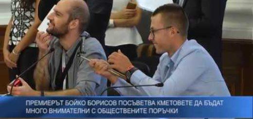 Премиерът Бойко Борисов към кметовете: Бъдете много внимателни с обществените поръчки