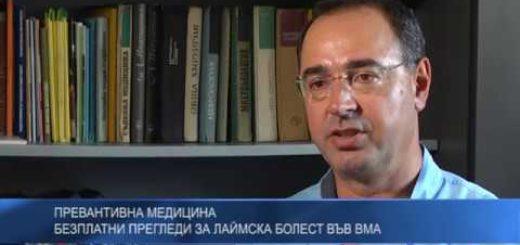 Превантивна медицина – безплатни прегледи за лаймска болест във ВМА