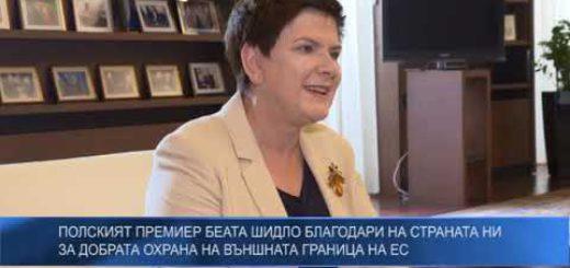Полският премиер Беата Шидло благодари на страната ни за добрата охрана на външната граница на ЕС