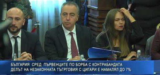 България сред първенците по борба с контрабандата – делът на незаконната тъгрговия с цигари е намалял до 7%
