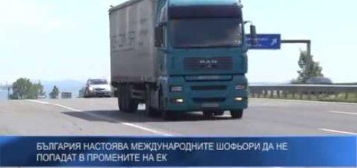 България настоява международните шофьори да не попадат в промените на ЕК
