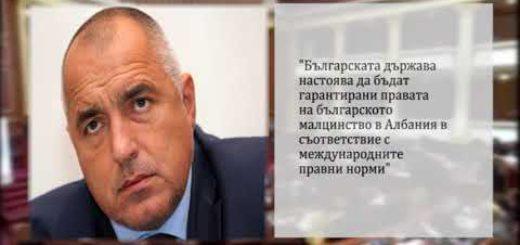 Държавата защитава правата на българското малцинство в Албания
