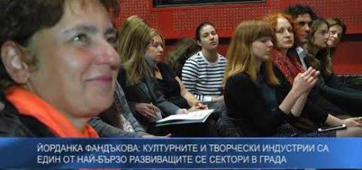 Йорданка Фандъкова: Културните и творчески индустрии са един от най-бързо развиващите се сектори в града