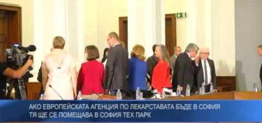 Aкo Европейската агенция по лекарставата бъде в София, тя ще се помещава в София тех парк