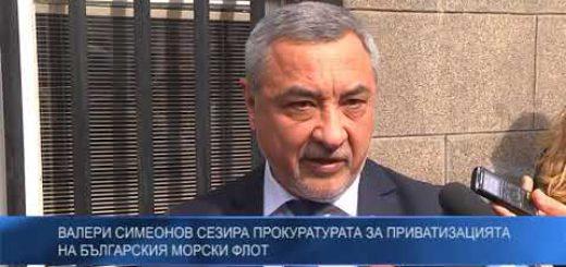 Валери Симеонов сезира прокуратурата за приватизацията на Българския морски флот