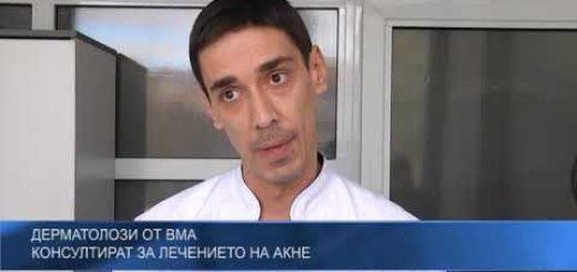 Дерматолози от ВМА – консултират за лечението на акне